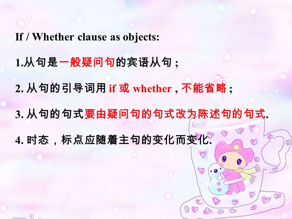 If / Whether clause as objects: