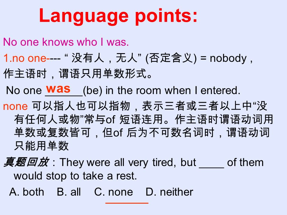 Language points: was No one knows who I was.