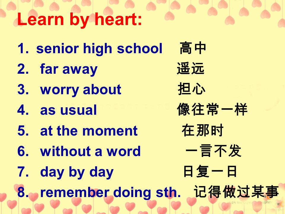 Learn by heart: senior high school 高中 far away 遥远 worry about 担心