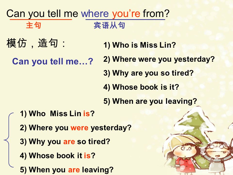Can you tell me where you're from 模仿,造句:
