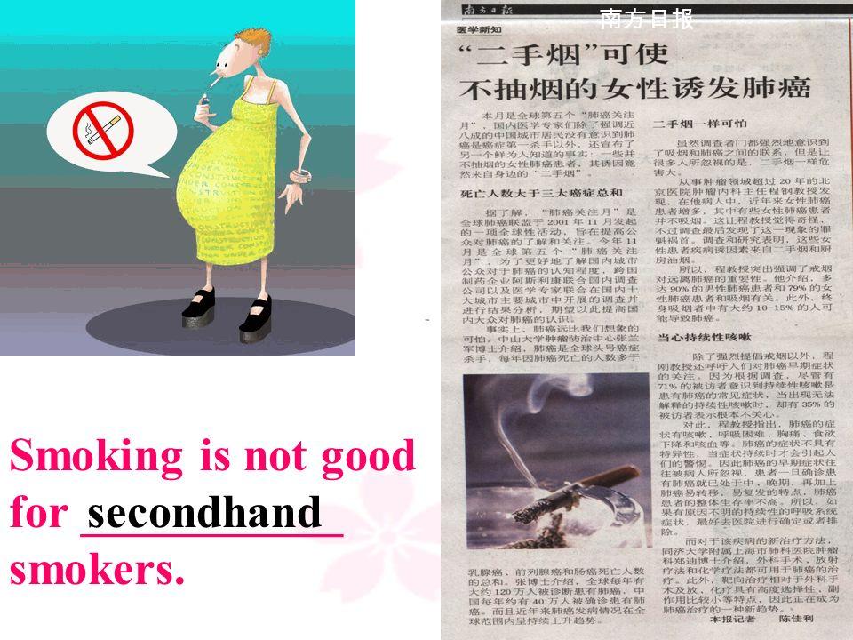 南方日报 Smoking is not good for ___________ smokers. secondhand