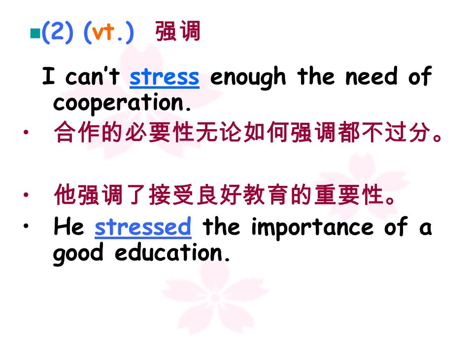 (2) (vt.) 强调 I can't stress enough the need of cooperation.