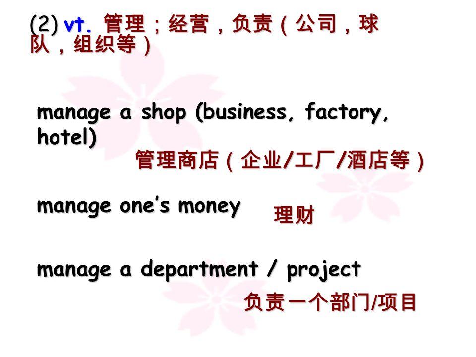 (2) vt. 管理;经营,负责(公司,球队,组织等)