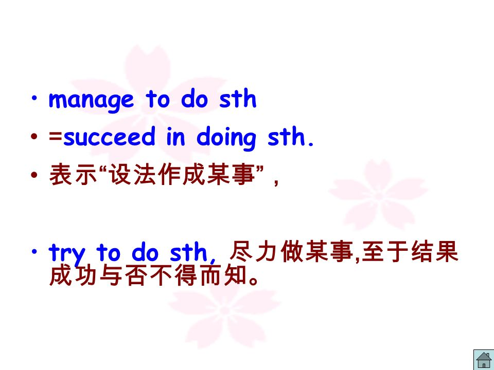 manage to do sth =succeed in doing sth. 表示 设法作成某事 , try to do sth, 尽力做某事,至于结果成功与否不得而知。