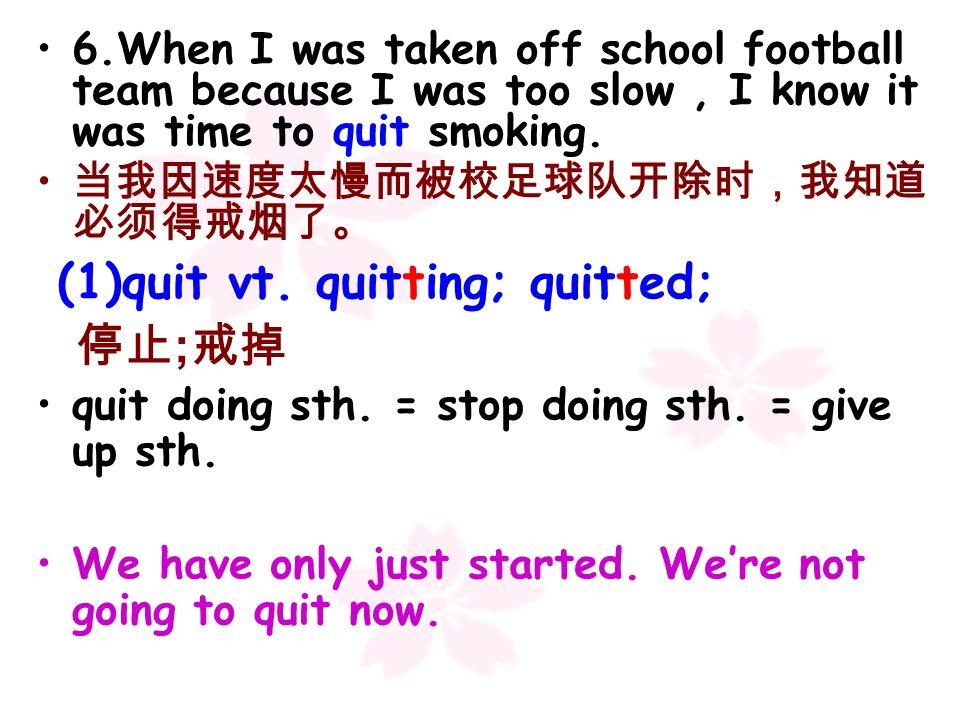(1)quit vt. quitting; quitted; 停止;戒掉