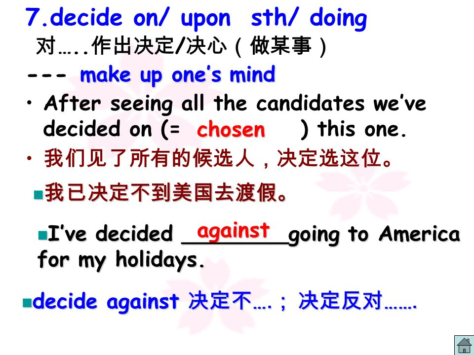 7.decide on/ upon sth/ doing 对…..作出决定/决心(做某事) ---