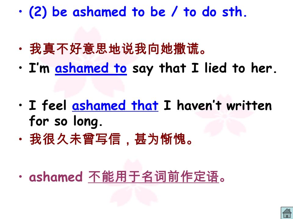 (2) be ashamed to be / to do sth.
