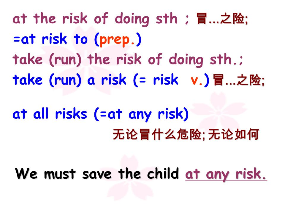 at the risk of doing sth ; =at risk to (prep.)