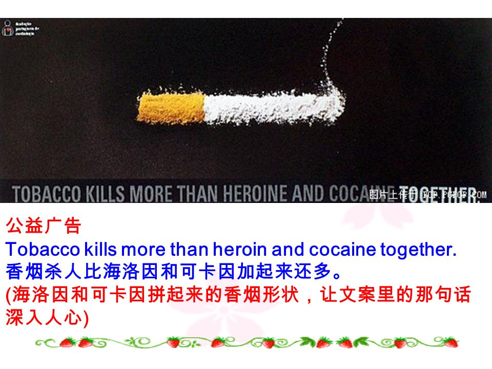 Tobacco kills more than heroin and cocaine together.