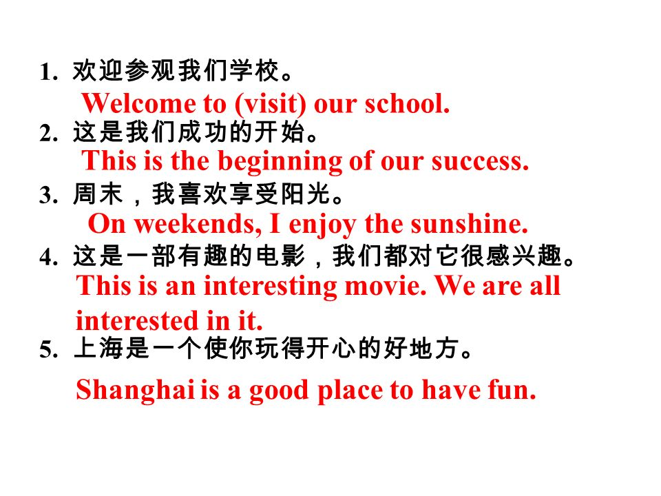Welcome to (visit) our school.