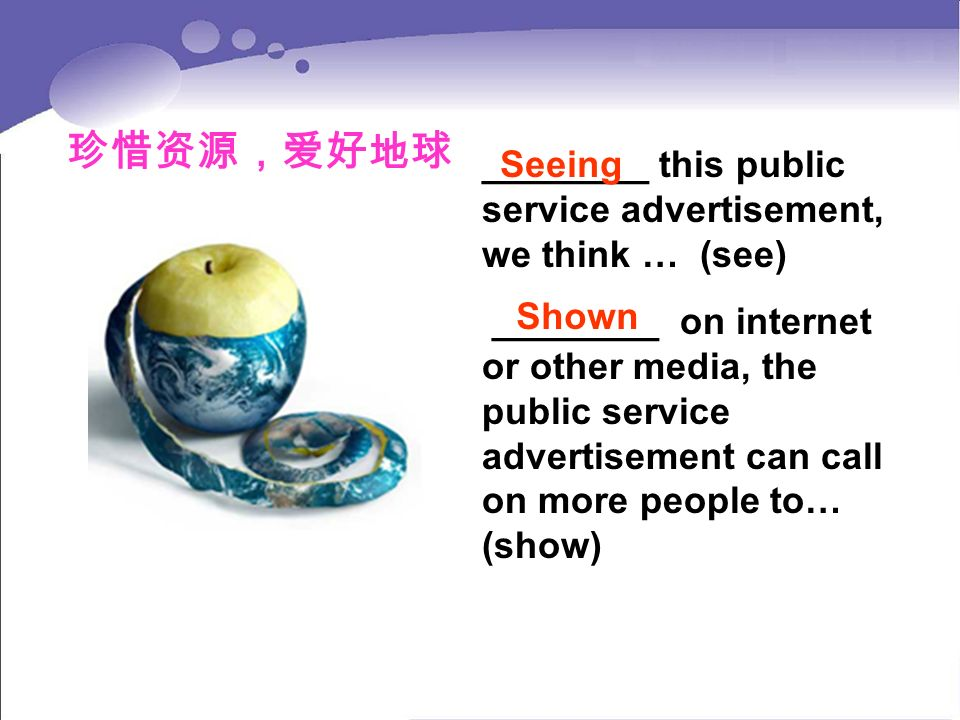 珍惜资源,爱好地球 ________ this public service advertisement, we think … (see)