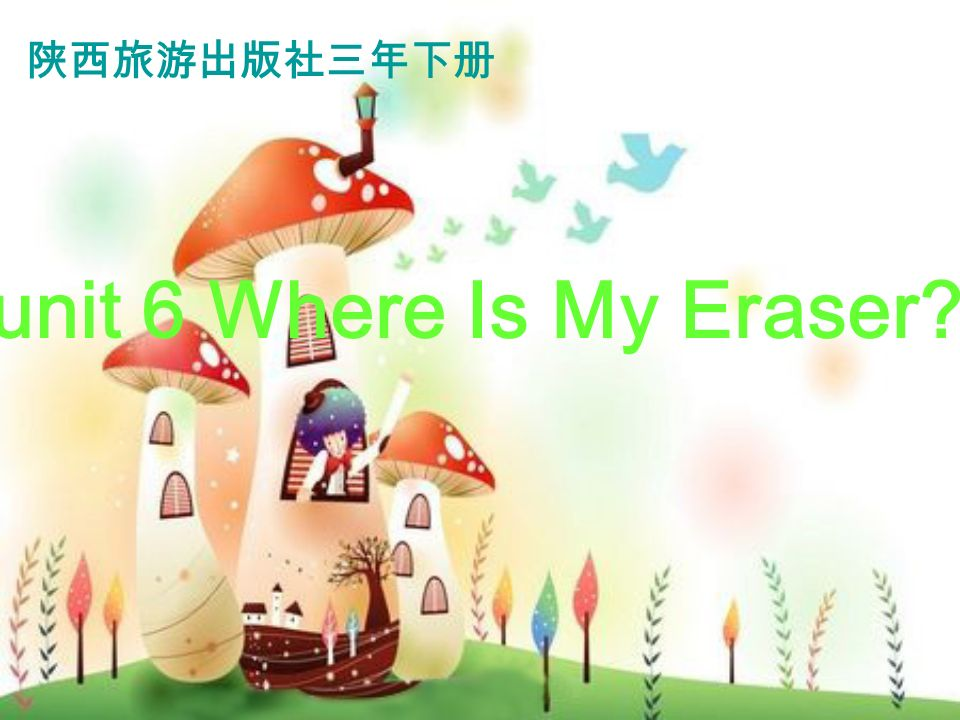 陕西旅游出版社三年下册 unit 6 Where Is My Eraser