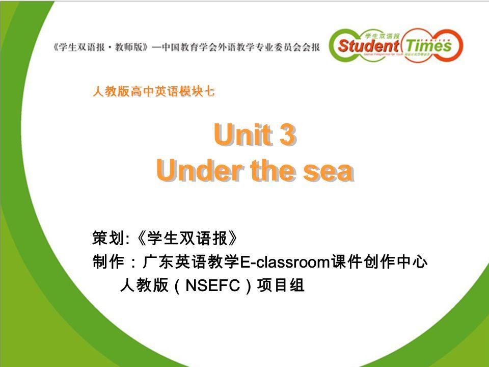 策划:《学生双语报》 制作:广东英语教学E-classroom课件创作中心 人教版(NSEFC)项目组