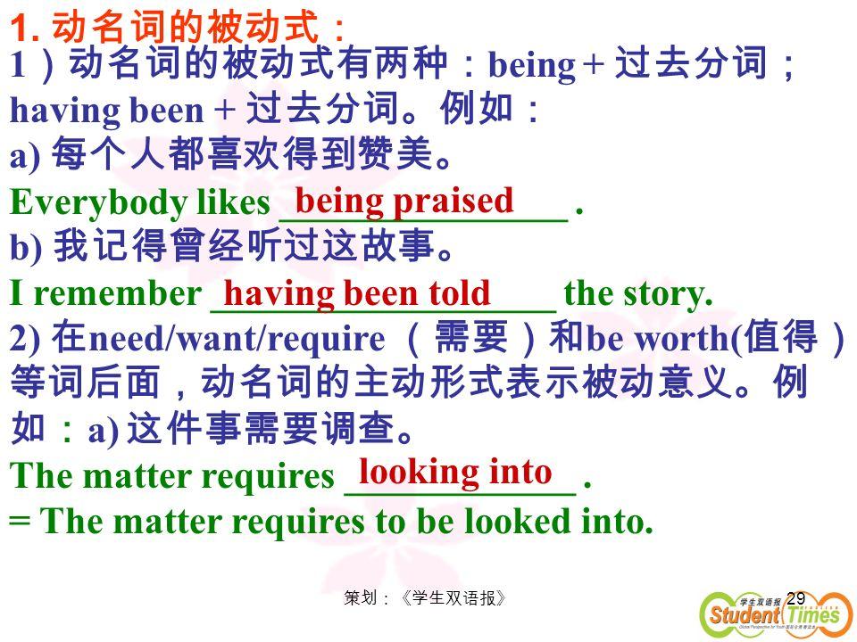 1)动名词的被动式有两种:being + 过去分词;having been + 过去分词。例如: a) 每个人都喜欢得到赞美。