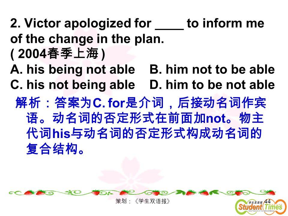解析:答案为C. for是介词,后接动名词作宾语。动名词的否定形式在前面加not。物主代词his与动名词的否定形式构成动名词的复合结构。