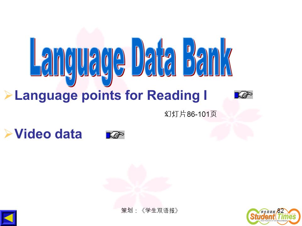 Language Data Bank Language points for Reading I Video data 幻灯片86-101页