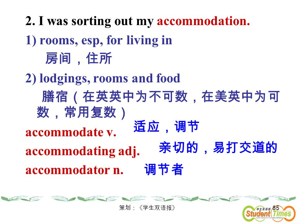 2. I was sorting out my accommodation. 1) rooms, esp, for living in