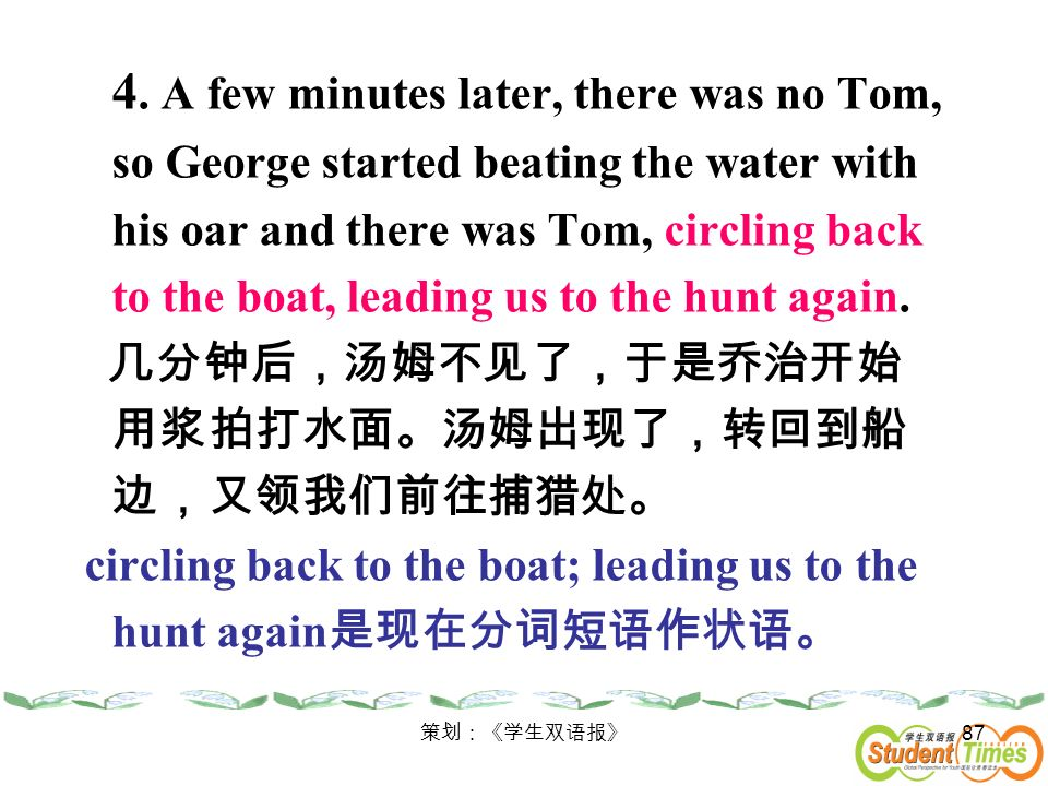 4. A few minutes later, there was no Tom, so George started beating the water with his oar and there was Tom, circling back to the boat, leading us to the hunt again.