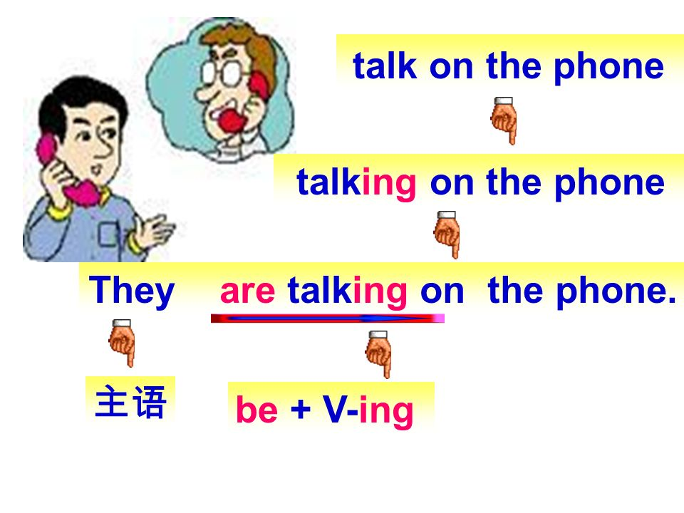 talk on the phone talking on the phone They are talking on the phone. 主语 be + V-ing