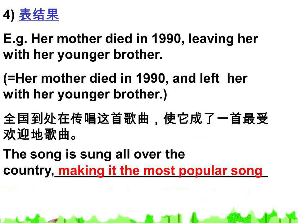 4) 表结果 E.g. Her mother died in 1990, leaving her with her younger brother. (=Her mother died in 1990, and left her with her younger brother.)
