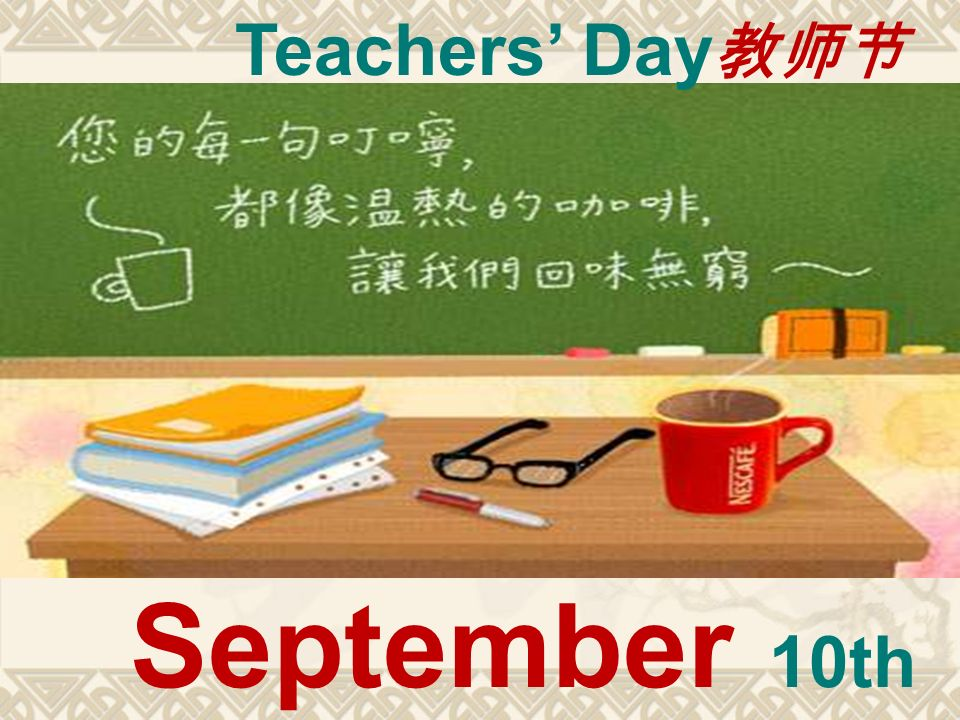 Teachers' Day教师节 September 10th