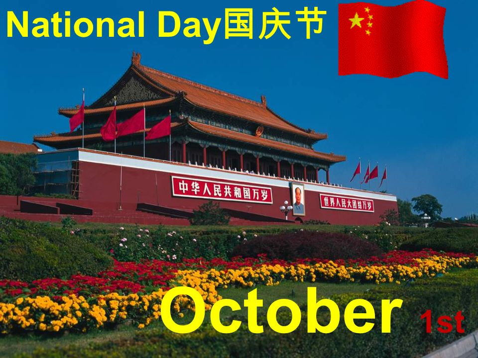 National Day国庆节 October 1st