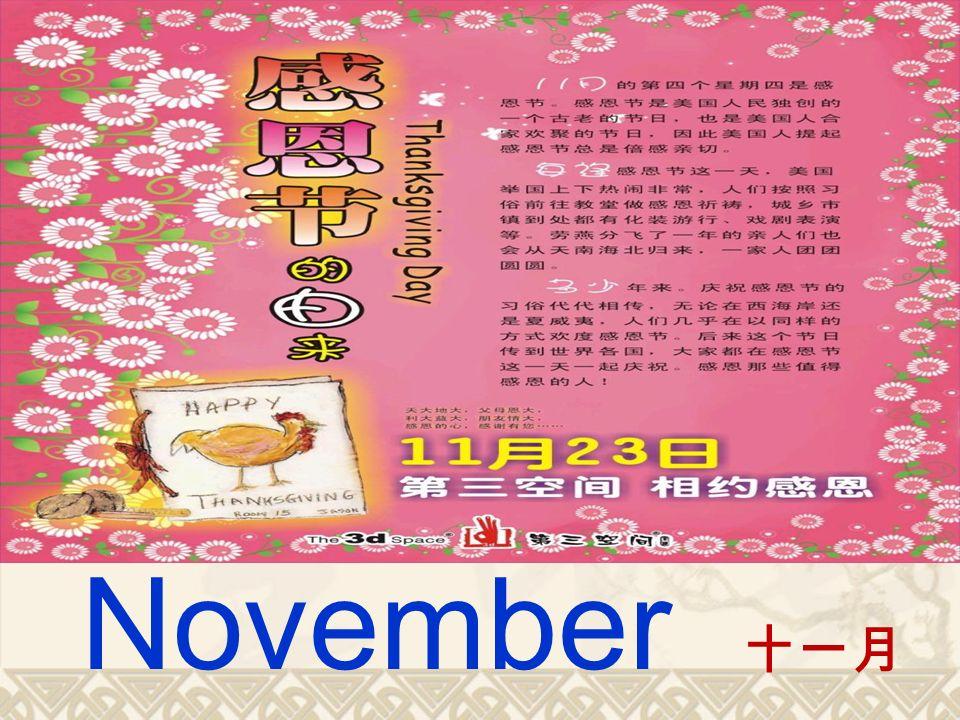 November 十一月