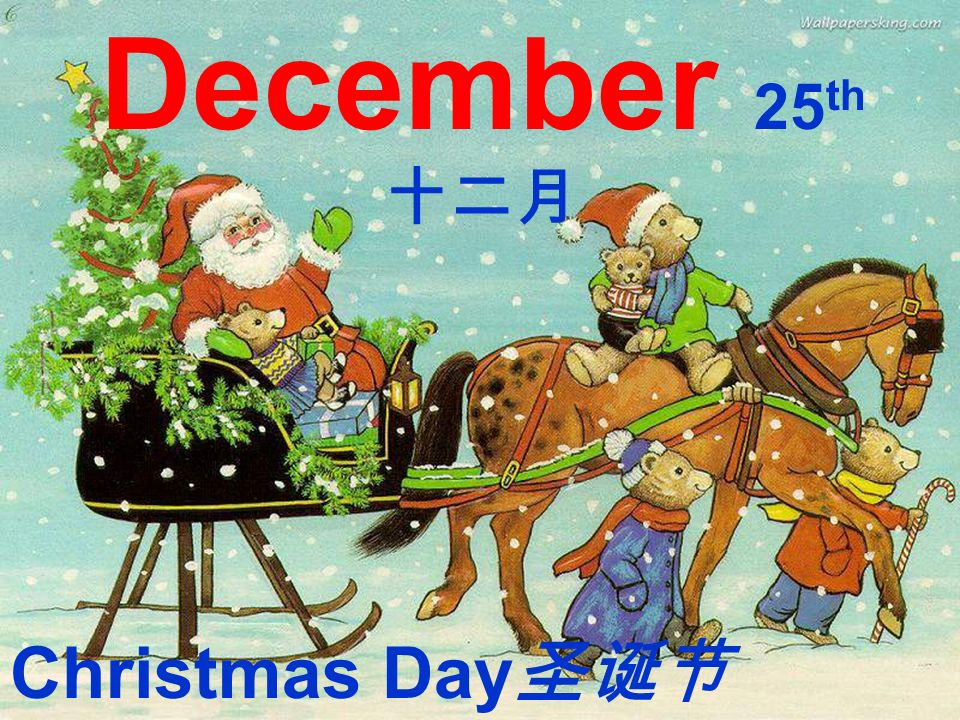 December 25th 十二月 Christmas Day圣诞节