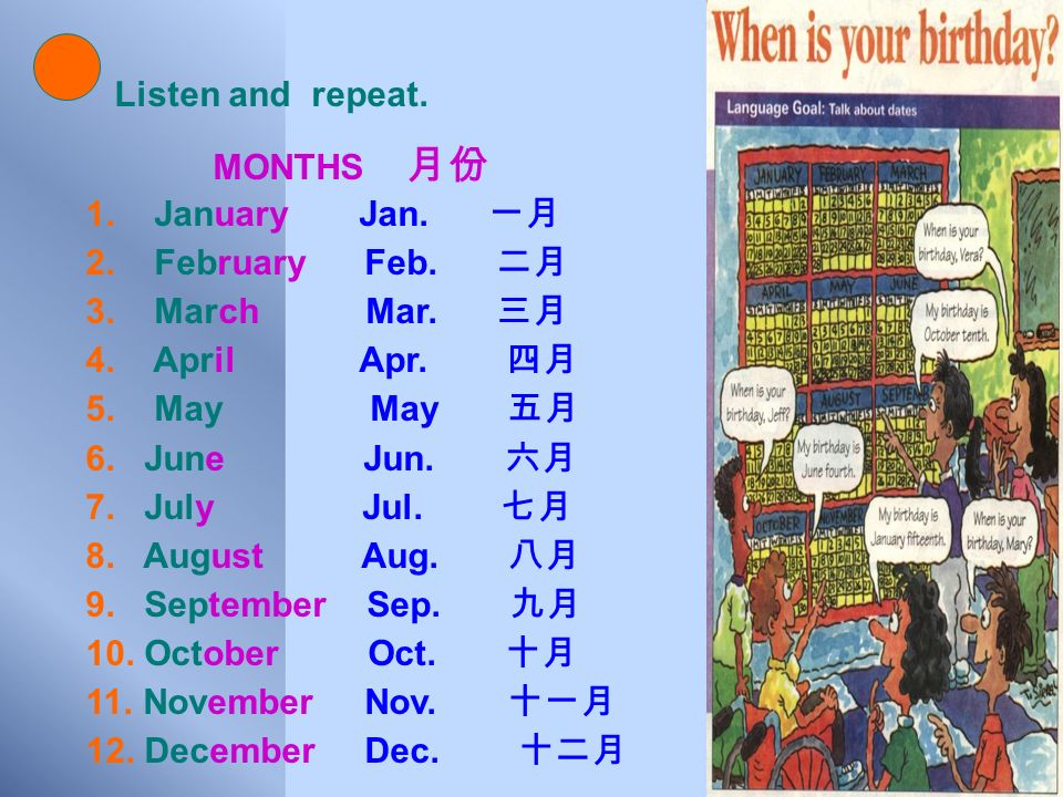 Listen and repeat. MONTHS 月份. 1. January Jan. 一月. 2. February Feb. 二月.