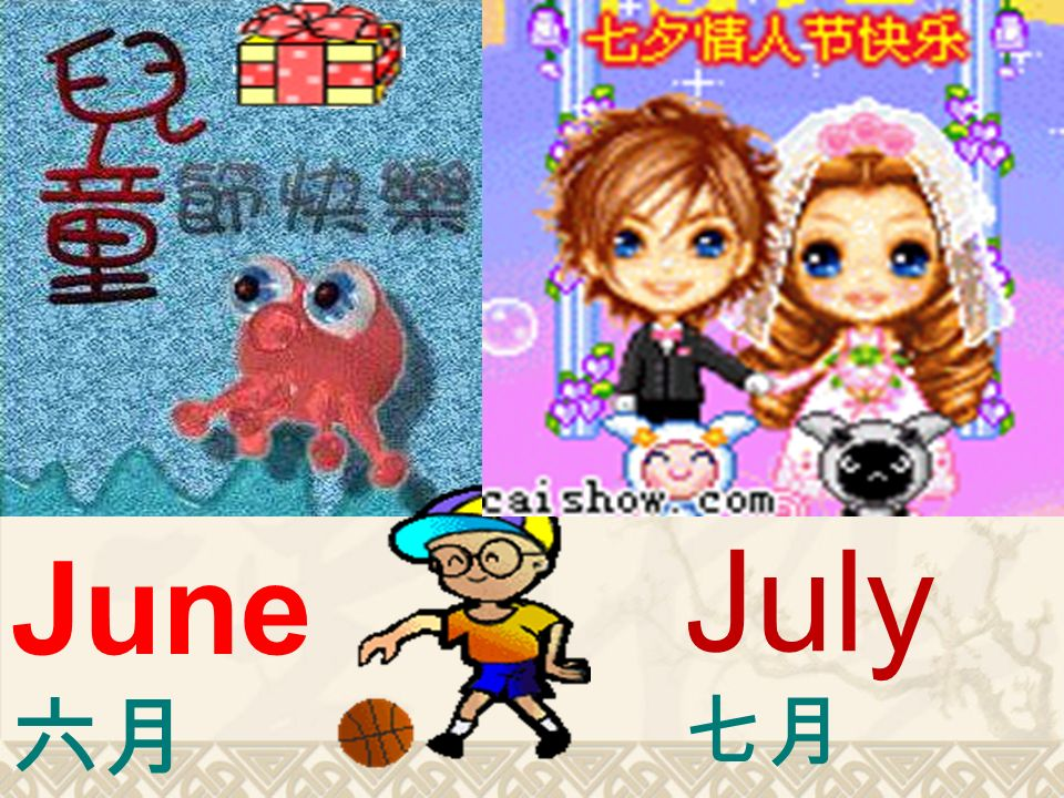July 七月 June 六月