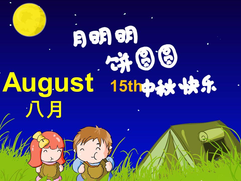 August 15th 八月