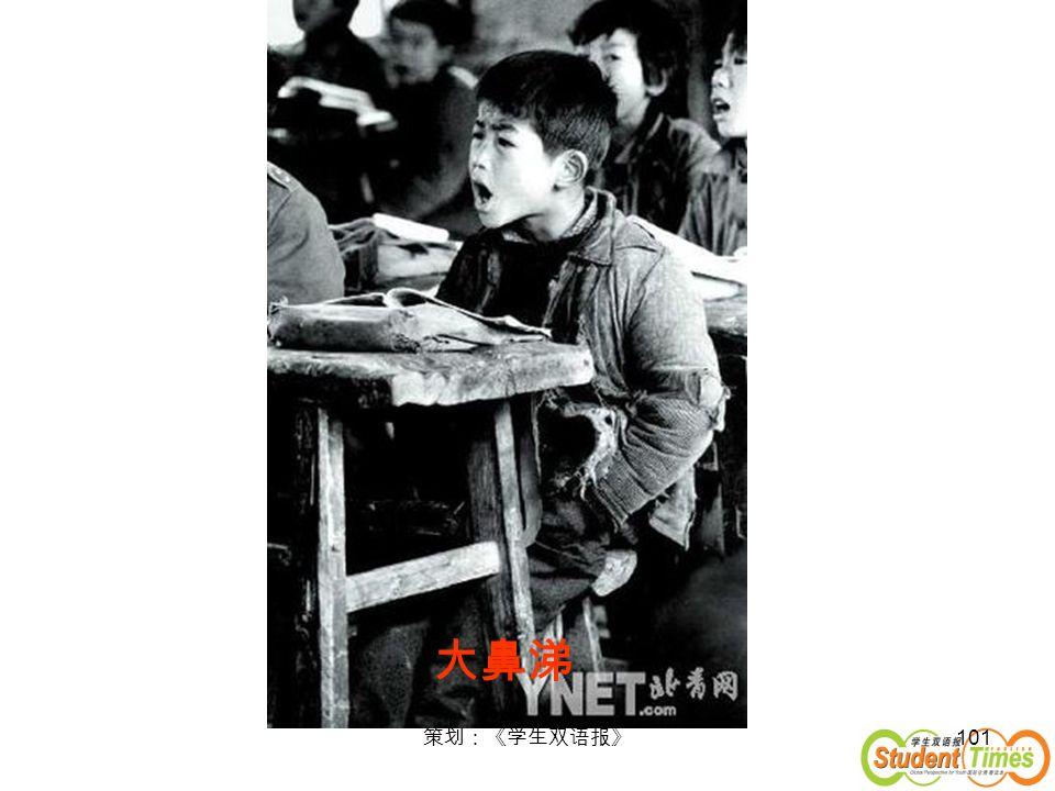 大鼻涕 策划:《学生双语报》