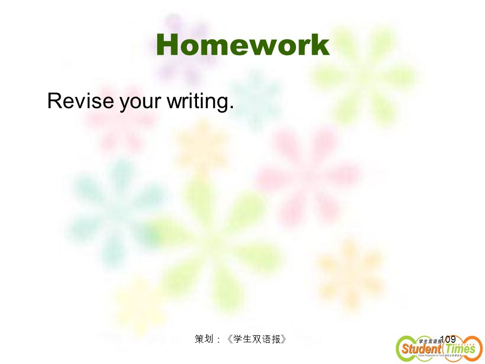 Homework Revise your writing. 策划:《学生双语报》