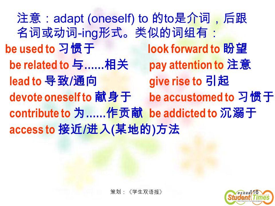 注意:adapt (oneself) to 的to是介词,后跟名词或动词-ing形式。类似的词组有: