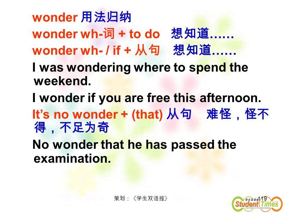 wonder wh-词 + to do 想知道…… wonder wh- / if + 从句 想知道……