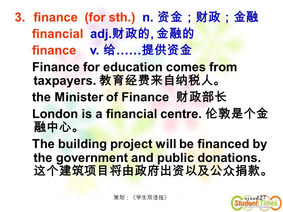 finance (for sth.) n. 资金;财政;金融 financial adj.财政的, 金融的