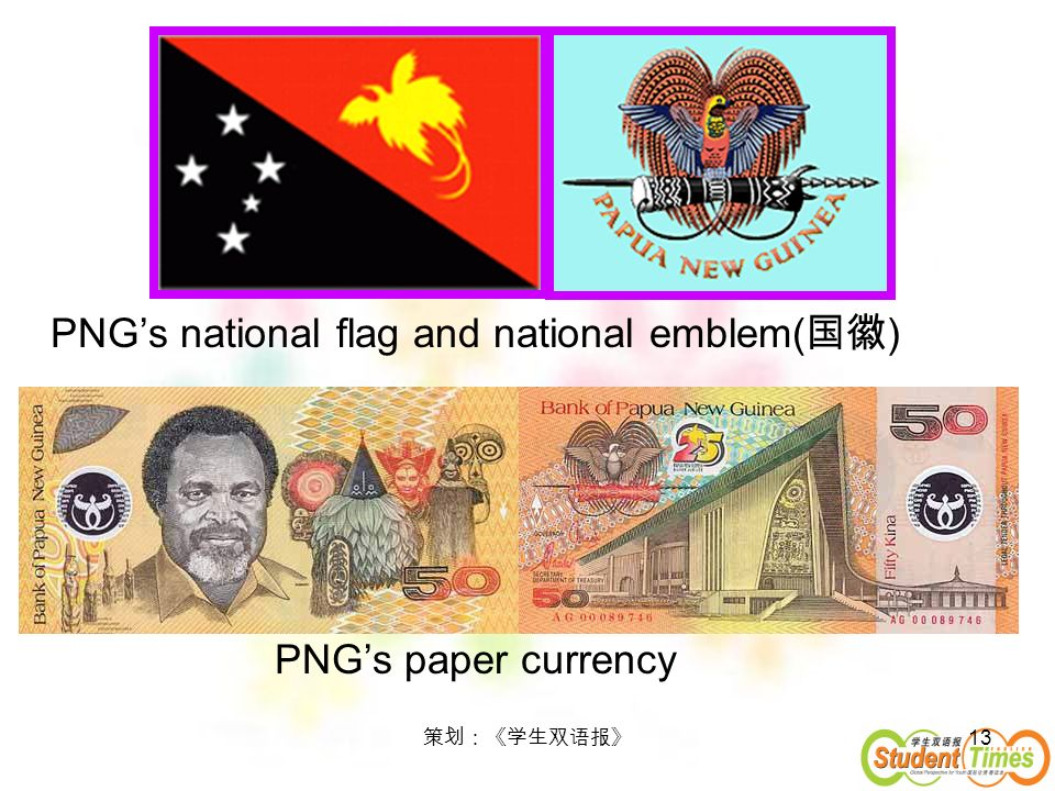 PNG's national flag and national emblem(国徽)