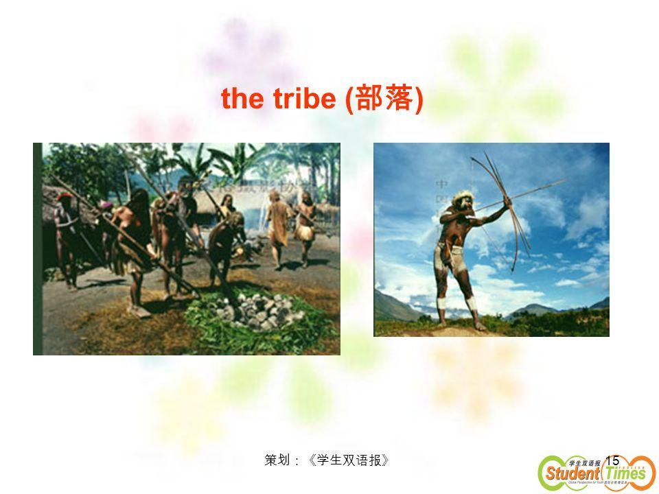 the tribe (部落) 策划:《学生双语报》