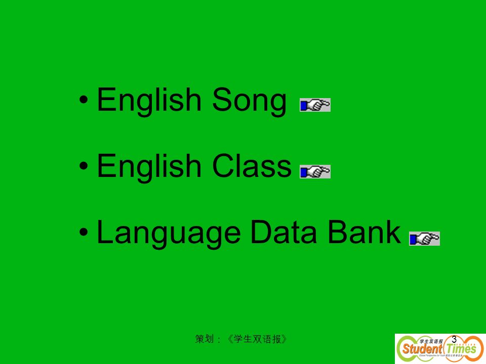 English Song English Class Language Data Bank 策划:《学生双语报》