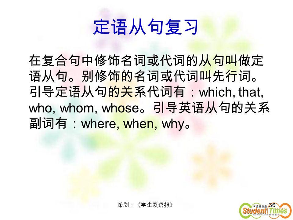 定语从句复习 在复合句中修饰名词或代词的从句叫做定语从句。别修饰的名词或代词叫先行词。引导定语从句的关系代词有:which, that, who, whom, whose。引导英语从句的关系副词有:where, when, why。