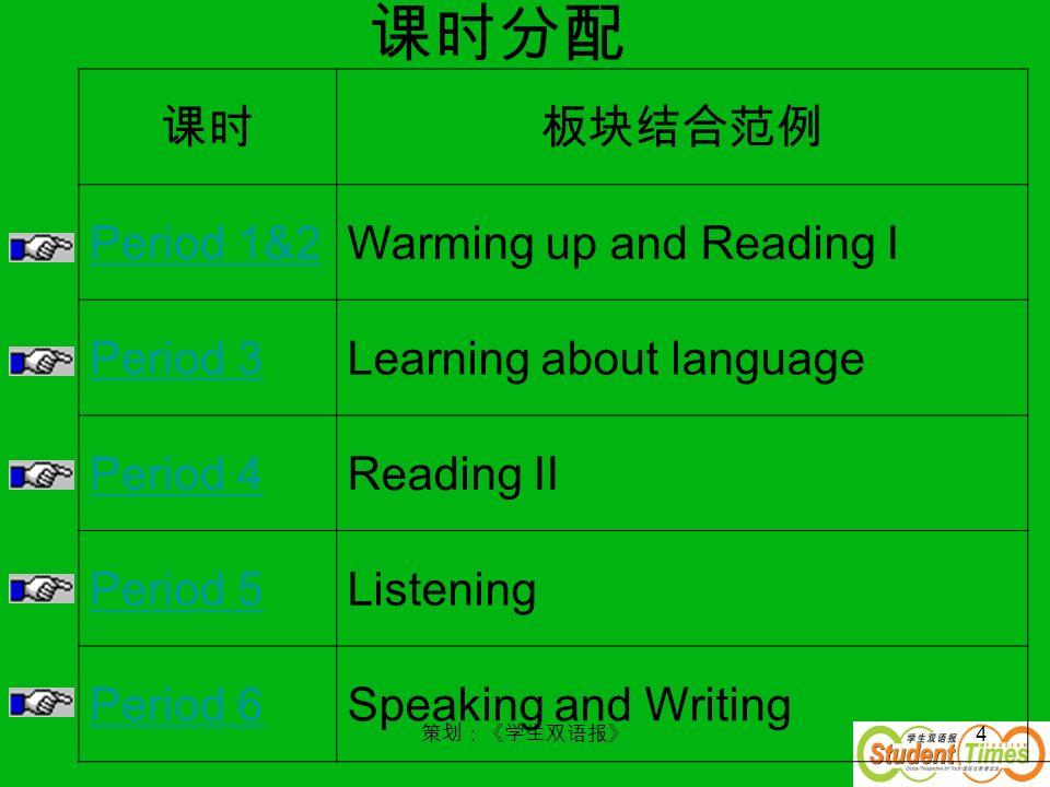 课时分配 课时 板块结合范例 Period 1&2 Warming up and Reading I Period 3