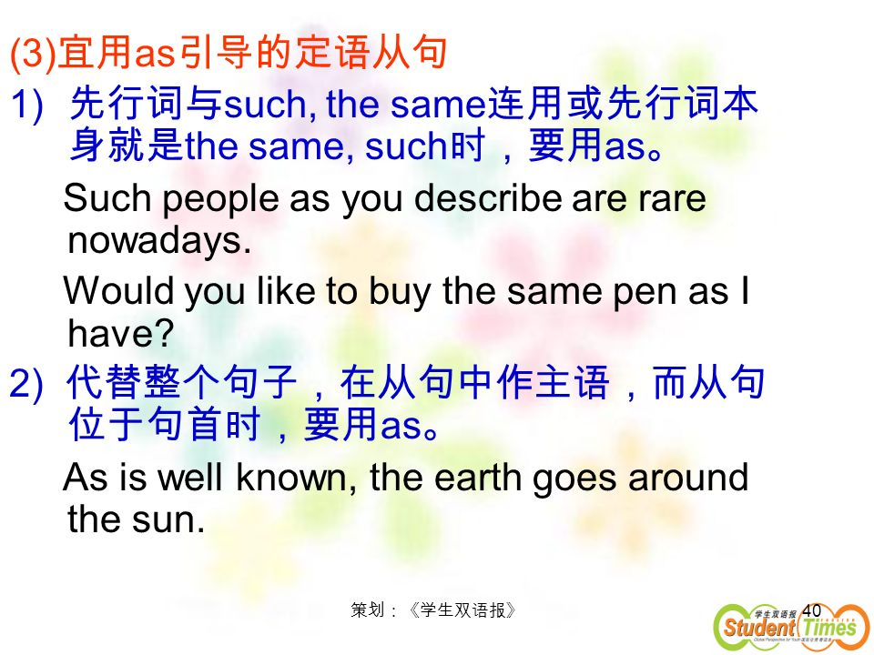 先行词与such, the same连用或先行词本身就是the same, such时,要用as。