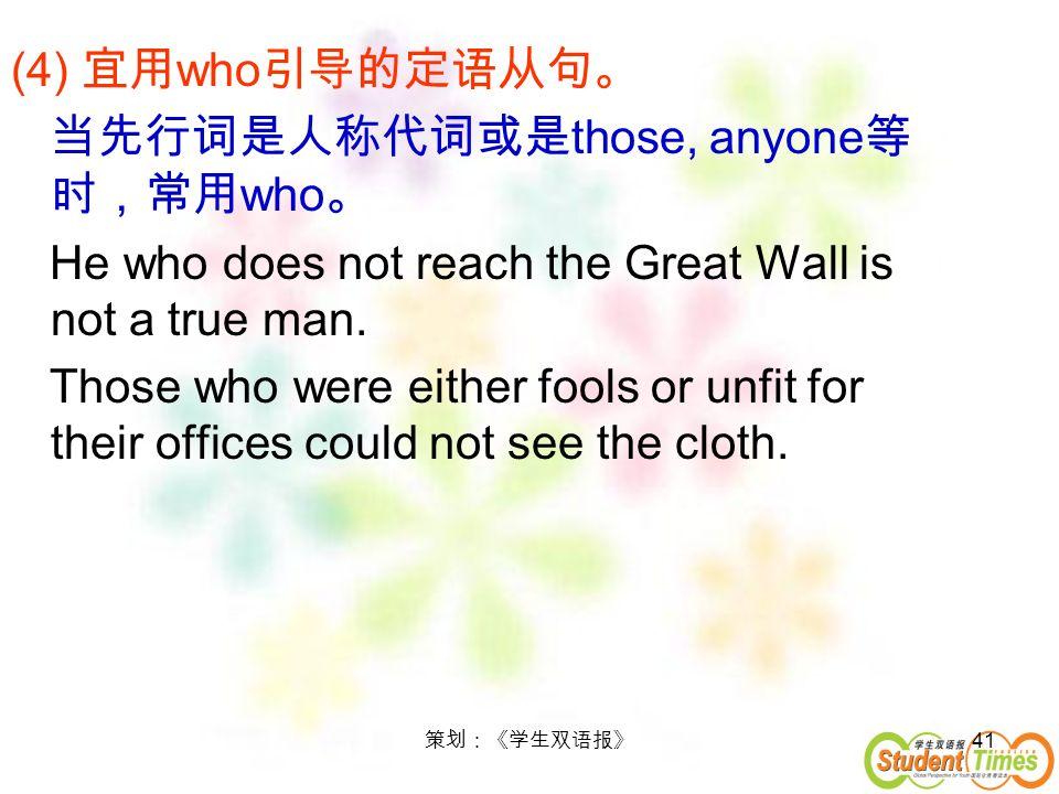 当先行词是人称代词或是those, anyone等时,常用who。