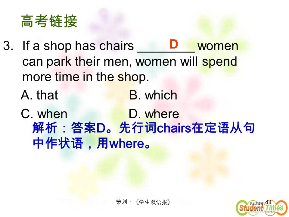 高考链接If a shop has chairs ________ women can park their men, women will spend more time in the shop.