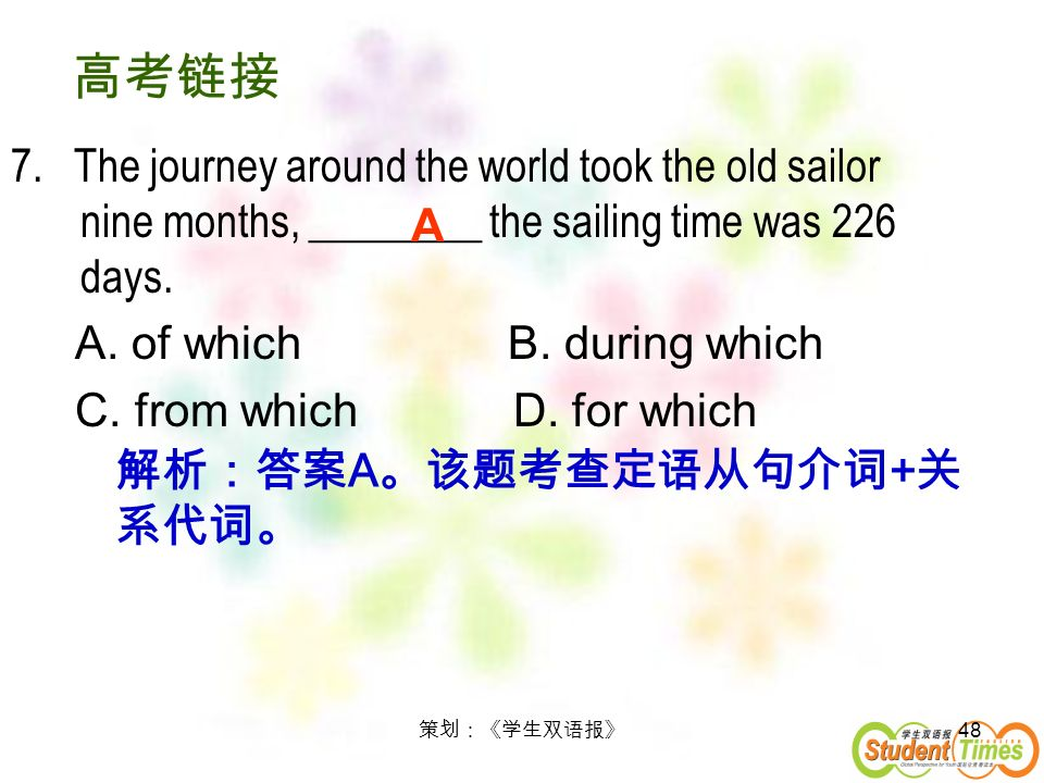 高考链接7. The journey around the world took the old sailor nine months, ________ the sailing time was 226 days.