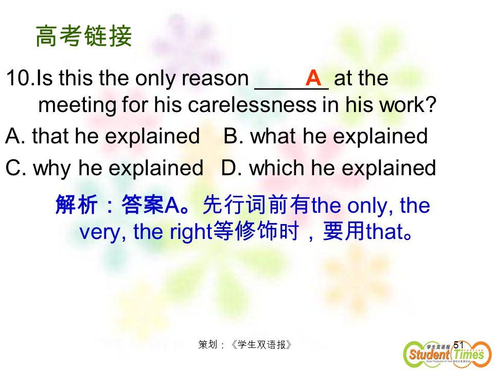 高考链接 10.Is this the only reason ______ at the meeting for his carelessness in his work A. that he explained B. what he explained.