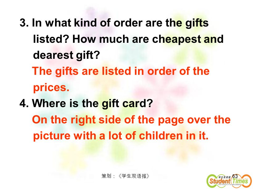 The gifts are listed in order of the prices.