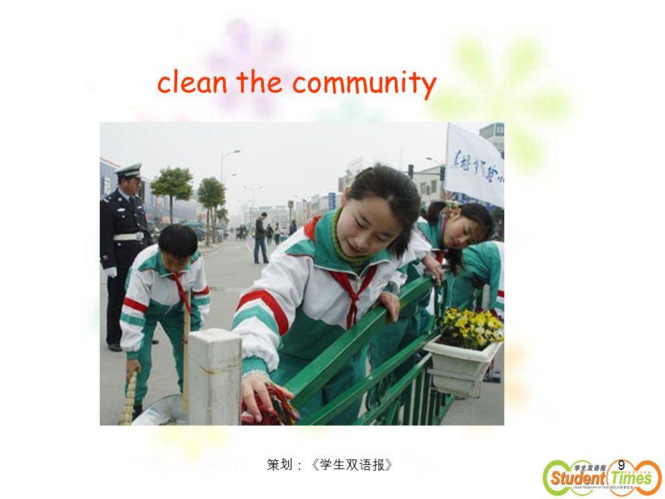 clean the community 策划:《学生双语报》