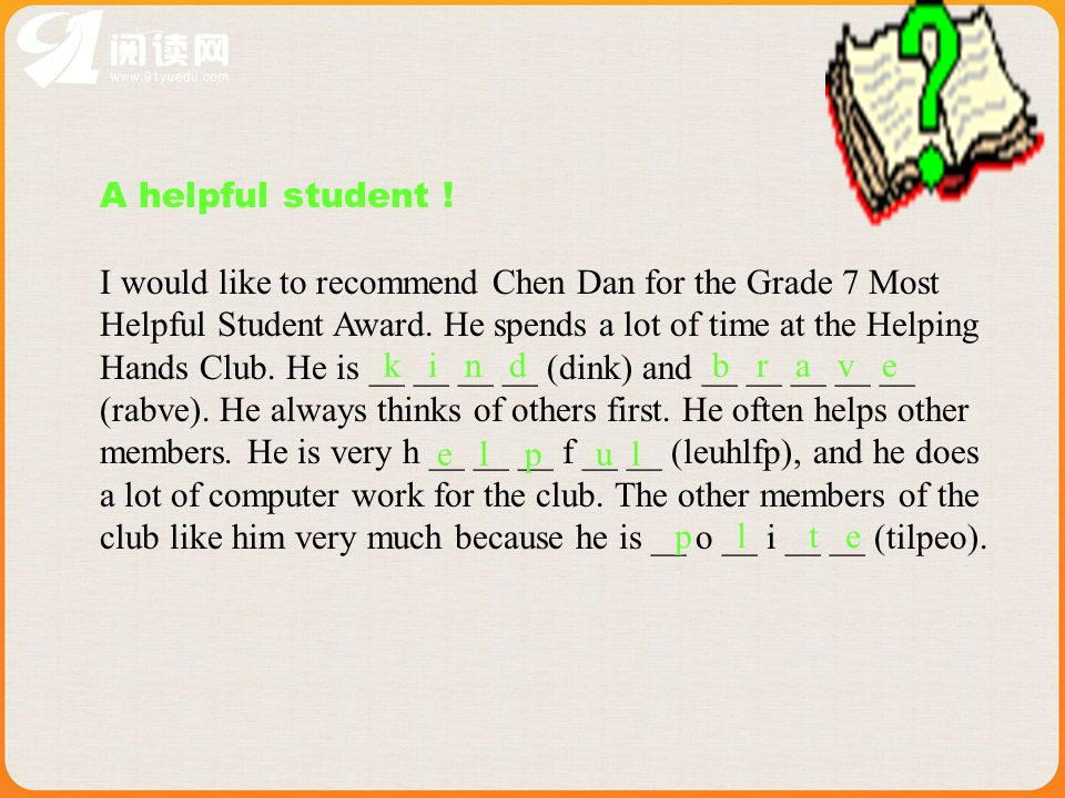 A helpful student !I would like to recommend Chen Dan for the Grade 7 Most. Helpful Student Award. He spends a lot of time at the Helping.