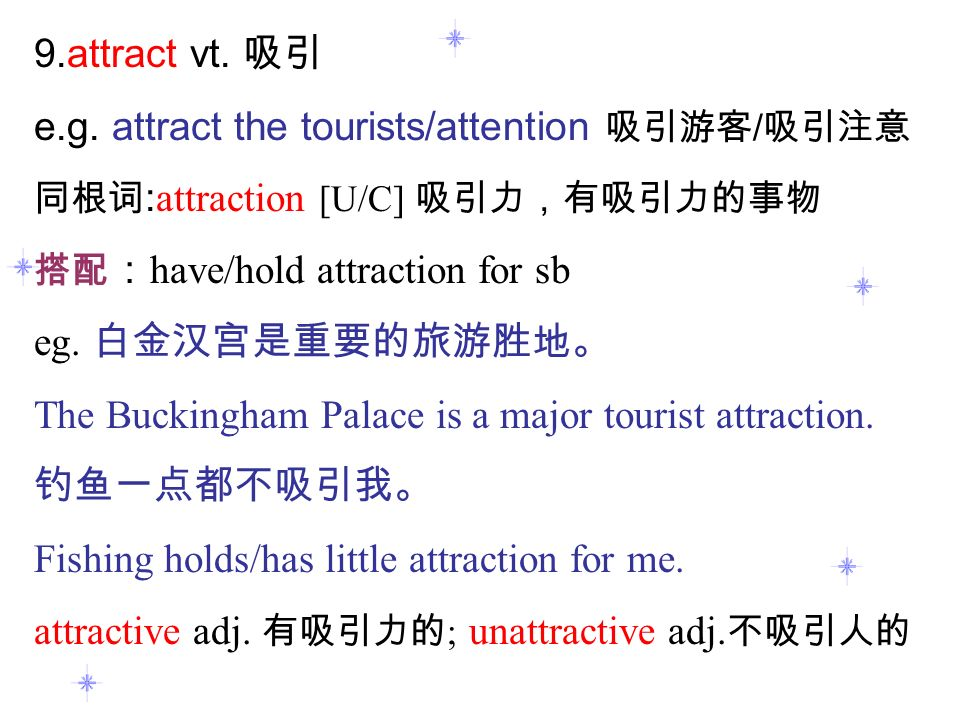 e.g. attract the tourists/attention 吸引游客/吸引注意